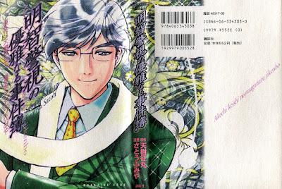 金田一少年の事件簿 Caseシリーズ 第01-10巻 raw zip dl
