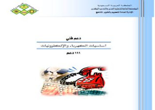 كتاب اساسيات الكهرباء والإلكترونيات pdf ، فيزياء ، برابط تحميل مباشر مجانا