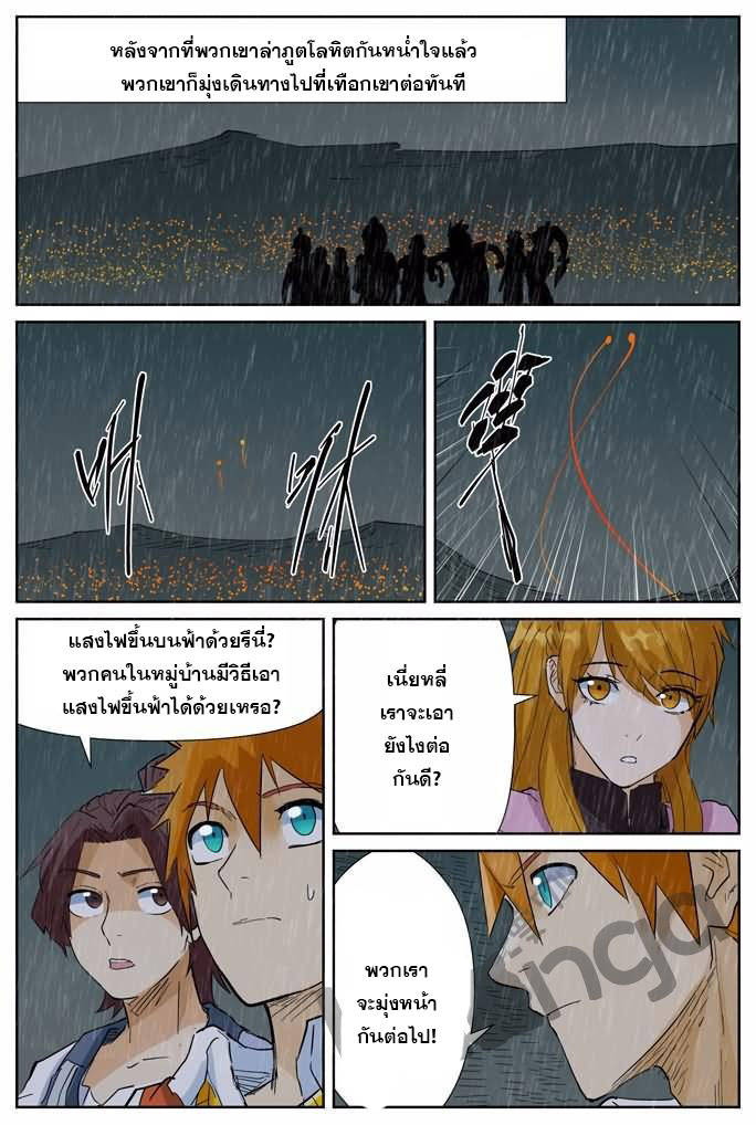 Tales of Demons and Gods ตอนที่ 150.5 หน้า 10