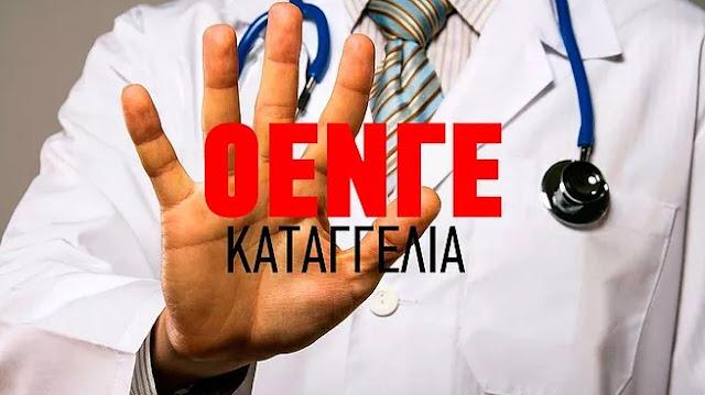 Η ΟΕΝΓΕ καταγγέλει τον  Υποδιοικητή του Νοσοκομείου Ναυπλίου για την αυταρχική συμπεριφορά