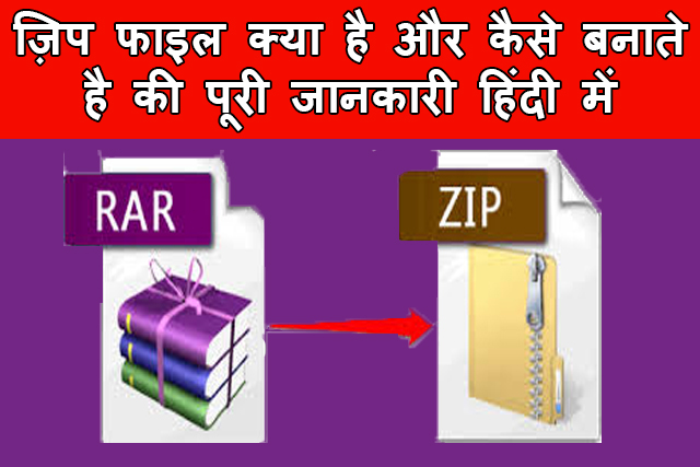 Zip file kya or kaise banate hai ki puri jaankari hindi mein