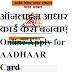 {ऑनलाइन आधार कार्ड कैसे बनवाएं?} Online Aadhar Card Kaise Banwaye?