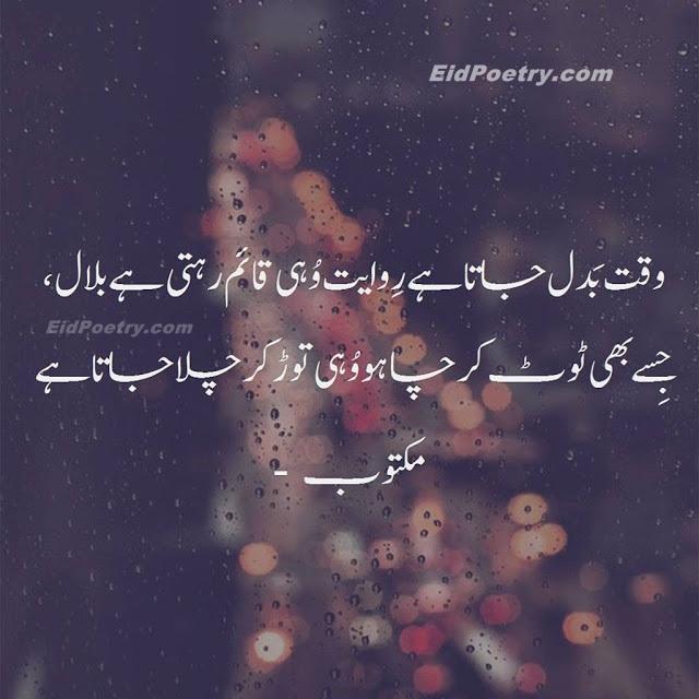 Bewafa Shayari Urdu SMS Bewafa Poetry Hindi Bewafa Shayari and SMS