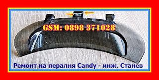 Ремонт на електроуреди, Ремонт на електроуреди през уикенда, Ремонт на електроуреди в София, Ремонт на битова техника, Ремонт на перални, Счупена ключалка на пералня, помпа, майстор, сервиз, техник,