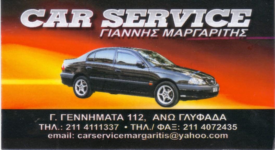 CAR SERVICE ΕΠΙΣΚΕΥΕΣ ΑΥΤΟΚΙΝΗΤΩΝ