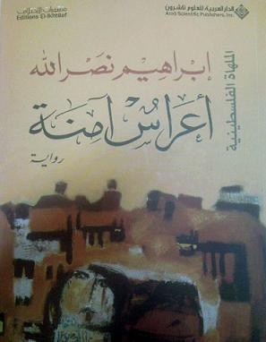 كتاب أعراس آمنة إبراهيم نصر الله