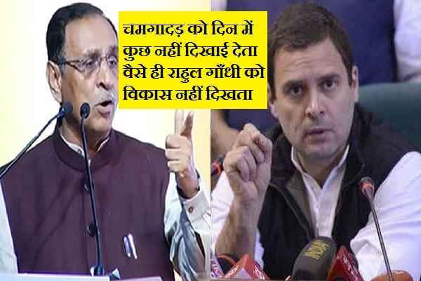 rahul-gandhi-is-chamgadad-told-by-gujarat-cm-vijay-rupani-india