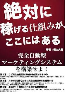 [Manga] 絶対に稼げる仕組みが、ここにはある, manga, download, free