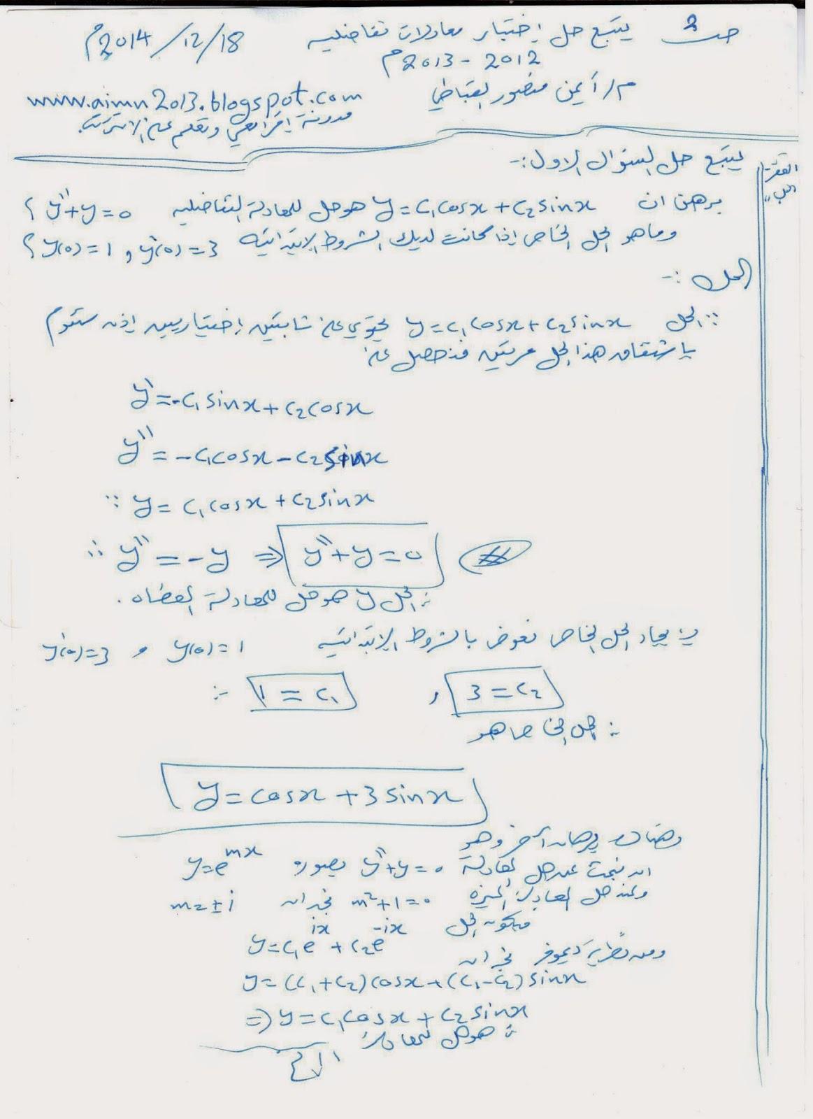 رياضيات هندسة حاسوب
