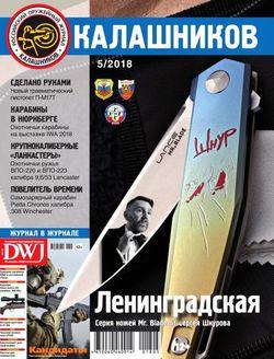 Читать онлайн журнал Калашников (№5 май 2018) или скачать журнал бесплатно