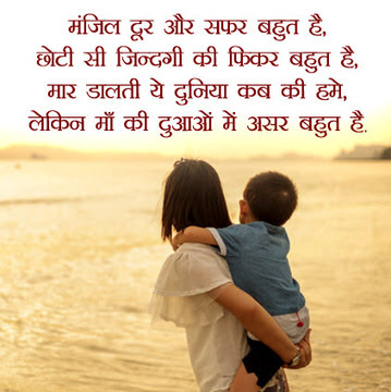 Happy Mothers Day 2019 Status in Hindi
