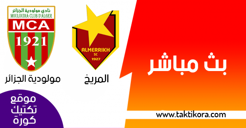بث مباشر المريخ ومولودية في كأس زايد للأندية الأبطال