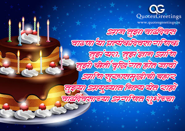 Marathi Birthday Wishes Greetings Pictures and Wallpapers – Marathi Greetings Birthday