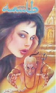 Talisma By Gull Nokhaiz Akhter Pdf Free Download and Read Online.