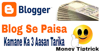 Blog-Se-Paise-Kaise-Kamaye-3-Ways-To-Make-Money-On-Blog