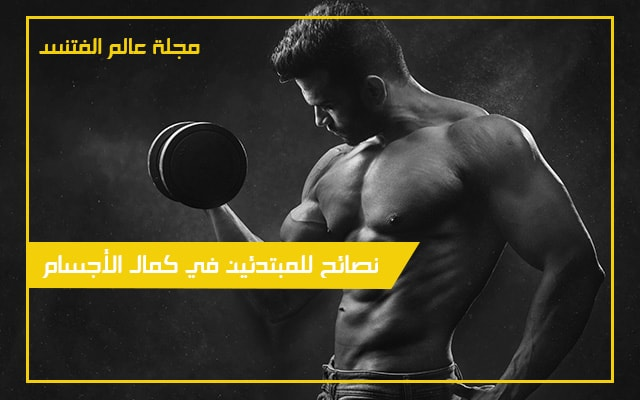 5 نصائح مهمة للمبتدئين في رياضة كمال الأجسام