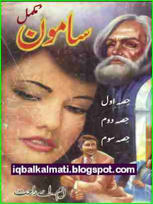 Samoon By MA Rahat Novel