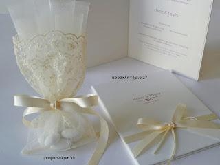 μπομπονιέρα γάμου ρομαντικη vintage δαντελα τουλι-προσκλητηριο γάμου με σκληρο εξωφυλλο βιβλιο