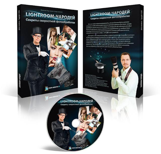 Видеокурсы Lightroom-чародей. Серебряная коллекция.