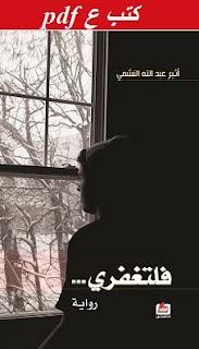 تحميل رواية فلتغفري pdf اثير عبدالله النشمي