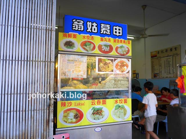 Wanton-Noodle-Setia-Tropika-Johor-Bahru-豪記茶餐室