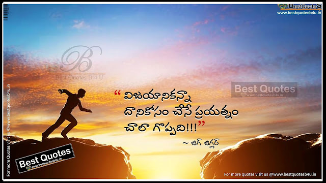 Best Inspirational quotes in telugu 135