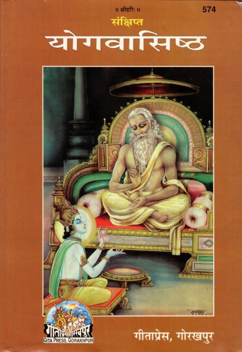 योग वशिष्ठ हिंदी में पीडीऍफ़