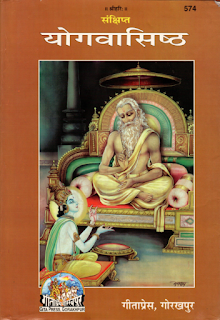 Yoga-Vasistha-in-Hindi-PDF-Book-Free-Download-Geetapress