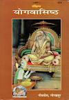 योग वशिष्ठ हिंदी में पीडीऍफ़ पुस्तक : गीताप्रेस | Yoga Vasistha in Hindi PDF Book Free Download : Geetapress