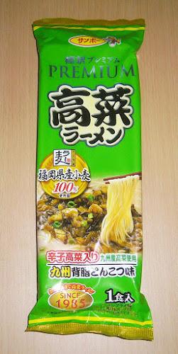 【サンポー食品】棒状プレミアム 高菜ラーメン 九州背脂とんこつ味