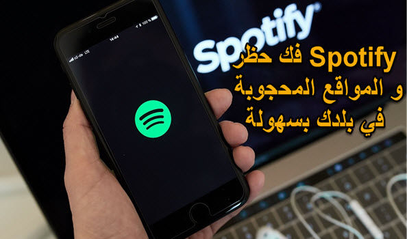 أفضل تطبيقات VPN المجانية إلغاء الحظر والوصول إلى Spotify   فك حظر المواقع المحجوبة في بلدك