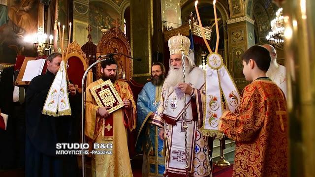 Αρχιερατική Θεία Λειτουργία των ονομαστηρίων του Μητροπολίτη Αργολίδας Νεκταρίου (βίντεο)