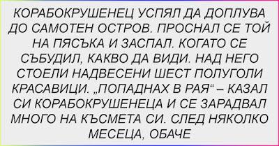 [СУПЕР СМЕШЕН ВИЦ] Корабокрушенец