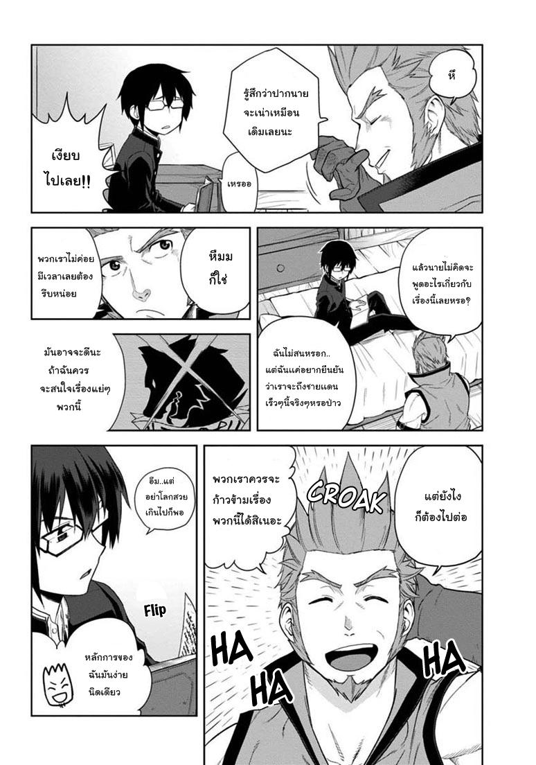 อ่านการ์ตูน Konjiki no Word Master 7 ภาพที่ 5