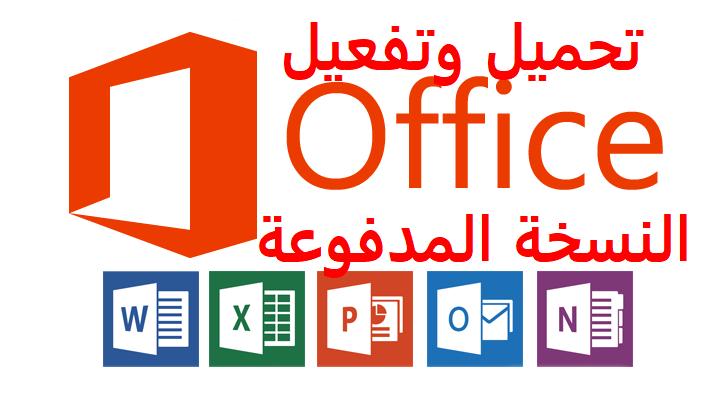 تحميل وتثبيت وتفعيل برنامج office 2007 برابط مباشر