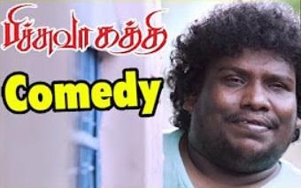 Yogi Babu Comedy Scene | Pichuva Kaththi Movie Scenes | Prabhakaran and Ramesh Thilak get caught