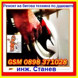 ремонт на перални, сервиз за перални, washer service,