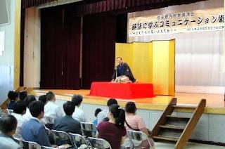 三遊亭楽春コミュニケーション術講演会 「子どもたちに笑いと元気を!落語に学ぶコミュニケーション術」