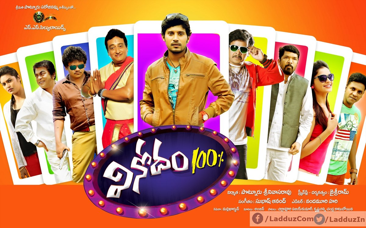 100 percent love movie songs free download