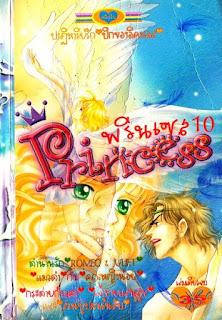 Princess เล่ม 10