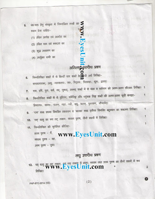 BTC 1st Semester paper Sanskrit batch 2014 exam year 2016