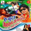 A Budha Junction Sajailah 2014 New Bhojpuri Album Song Download