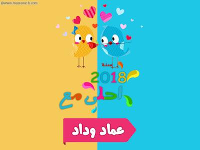 2018 احلى مع عماد وداد