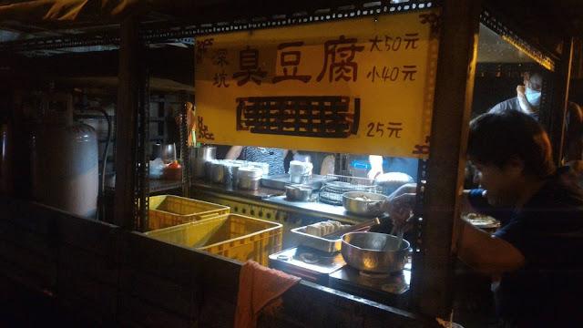 【公館美食】師大公館校區 學七側門臭豆腐~