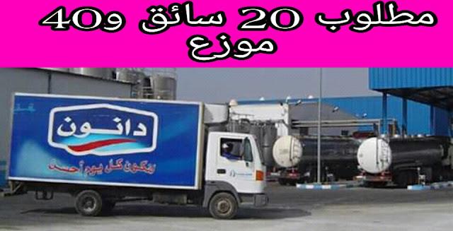 شركة لإنتاج الحليب توظيف20 سائق و40 موزع معتمد