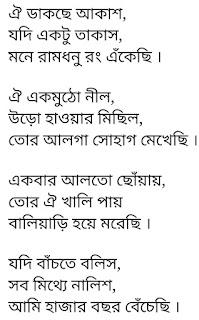Oi Dakche Aakash Lyrics Kidnap Movie