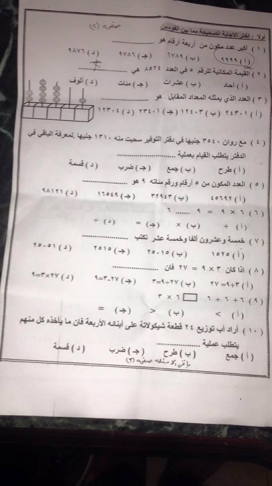 اقوى امتحانات اللغة العربية واللغة الانجليزية والرياضيات والدين للصف الثالث الابتدائي نصف العام 2018 5