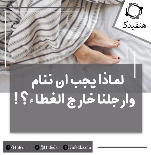 ماهو سبب وضع أرجلنا خارج الغطاء أثناء النوم