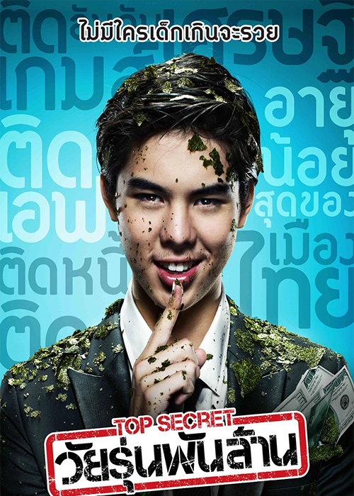 Nonton movie the billionaire 2011 situs bioskop sinopsis nonton film bioskop what are you doing at his age age 16 top gained 400000 baht monthly from playing online games reheart Images