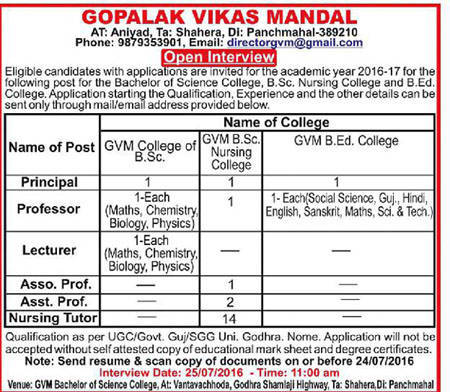 GVM College Recruitment 2016 for Various Posts